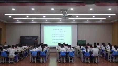 《四时田园杂兴》部编版五年级语文下册公开课展示视频