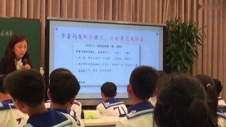 部编版语文六年级上册《竹节人》用好统编教材海淀区教研公开课视频