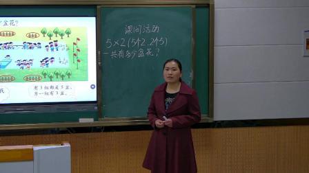 《课间活动》课堂教学视频实录-北师大版小学数学二年级上册
