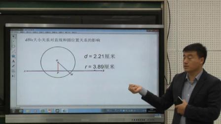 《直线和圆的位置关系及其判定》课堂教学视频实录-人教版初中数学九年级上册