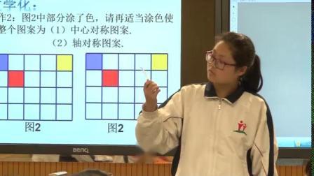 《数学活动 设计对称图案》优质课评比视频-苏科版初中数学八年级下册