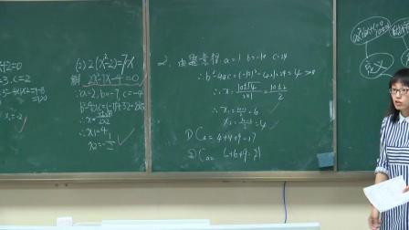 《公式法》优质课课堂展示视频-苏科版初中数学九年级上册