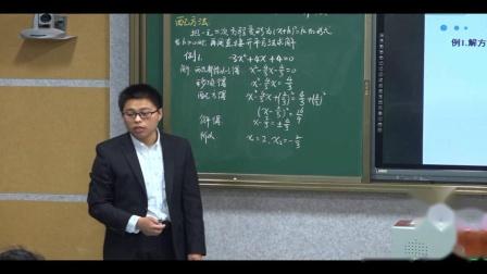 《配方法》教学视频实录-苏科版初中数学九年级上册