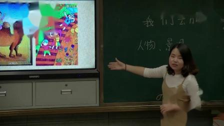 《1. 我们去旅行》优质课评比视频-湘美版小学美术六年级上册