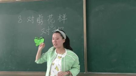 《8.对剪花样》课堂教学视频-冀美版小学美术二年级上册