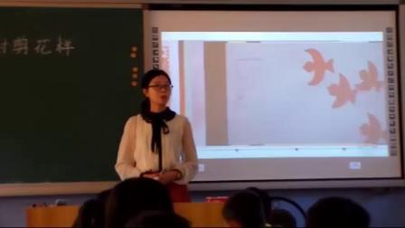 《8.对剪花样》优质课视频-冀美版小学美术二年级上册
