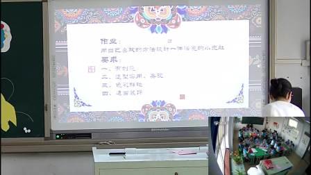 《9.小兜肚》优质课教学视频-冀美版小学美术二年级上册