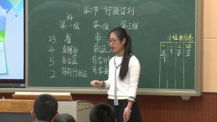 《第二节 行政区域》课堂教学视频-中图版(钟作慈主编)初中地理七年级上册