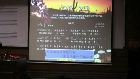 《《达姆,达姆》》优质课教学视频-花城粵教版初中音乐九年级上册