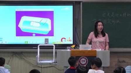 《9 空气是什么样的》课堂教学视频实录-苏教2017版小学科学一年级下册