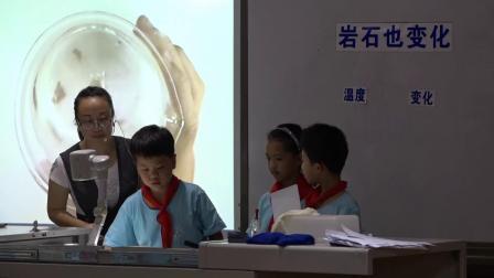 《4 岩石也变化》课堂教学视频实录-湘科2001版小学科学六年级上册