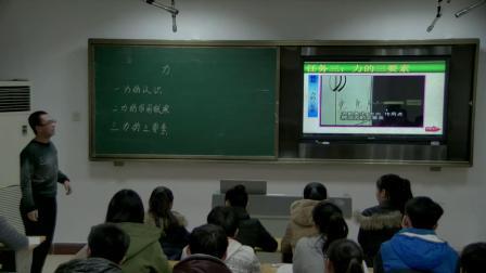 《第七章 力 第1节 力》优质课评比视频-人教版初中物理八年级下册