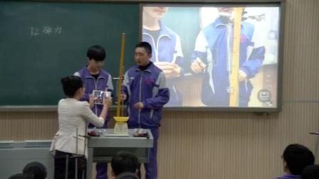 《第七章 力 第2节 弹力》优质课课堂展示视频-人教版初中物理八年级下册