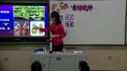 《第16课 吉祥纹样》优质课教学视频-赣美版小学美术五年级下册