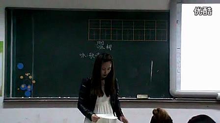 小学语文模拟教学《古诗两首:咏柳》(1)-小学语文教师招聘考生模拟课堂试讲教学