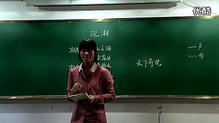 小学语文模拟教学《观潮》(3)-小学语文教师招聘考生模拟课堂试讲教学