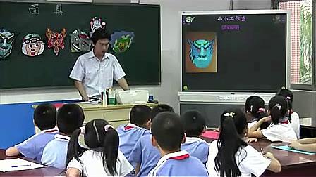 小学三年级艺术《面具》人美版-王立军-小学美术课堂教学研讨优质课展示
