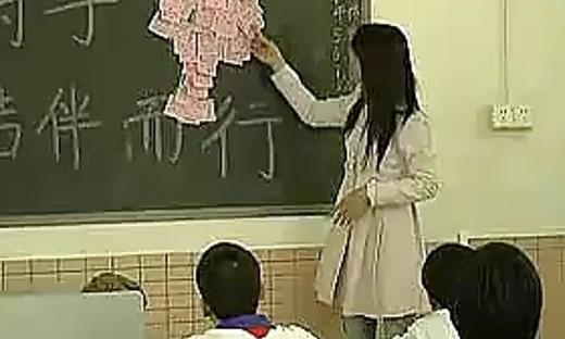 自我价值(与对手结伴而行) 新课程初中心理健康教育广东省名师课堂课例示范