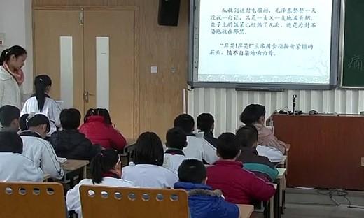 青山处处埋忠骨 小学语文优质课视频 课例展示