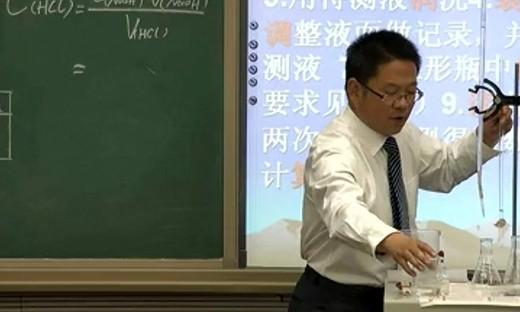 《酸碱中和滴定》高中化学优质课视频-王连