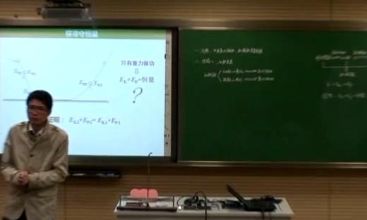 高中物理_机械能守恒定律_徐立海_