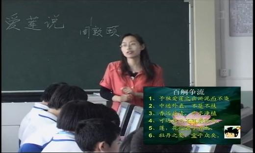 小学语文电教课_爱莲说 - 优质课示范教学视频 - 教视网