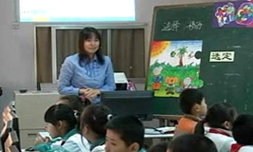山东省小学信息技术优质课《拼图小能手》张文元