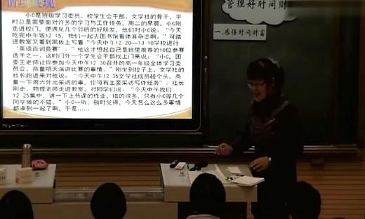 高中心理健康教育视频《管理时间财富》教学视频_曹修凤
