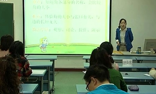 《认识角》小学数学说课比赛视频