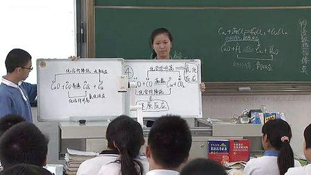 高一化学《氧化还原反应(第一课时)》福田中学-吴双双