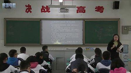 《渐》高一语文深圳第二外国语学校孟爽