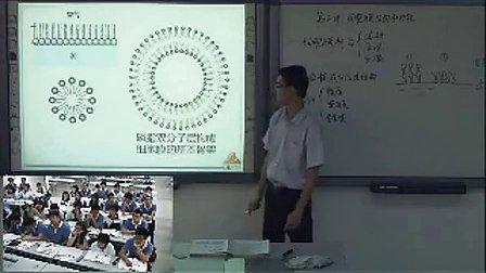 《细胞膜的结构和功能》高中高二生物优质课视频-深圳王国贤