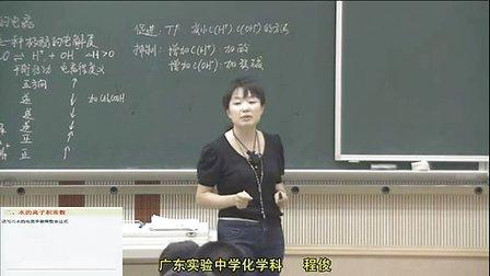 高二化学《水的电离和溶液的酸碱性》教学视频