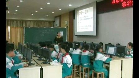 山东省小学信息技术优质课评比《管理文件和文件夹》教学视频-执教老师:孙英娟