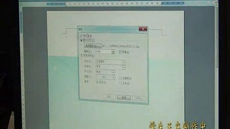 用word制作電子板報 教學視頻 說課視頻 牛永強