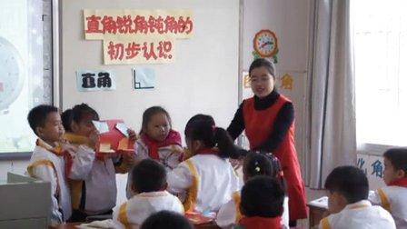 二年级数学教学视频《直角锐角钝角的认识》柳州王银秀
