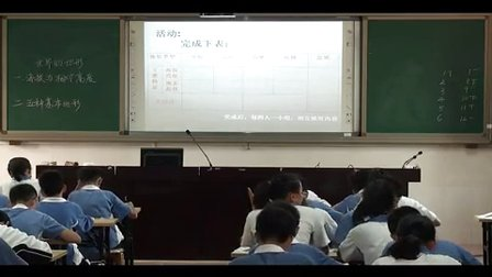 《世界地形》初中七年�地理教�W��l-南��W校李功萍老��