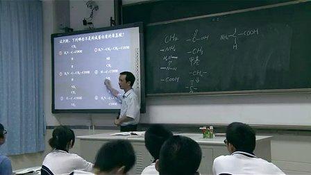 《生命活动的主要承担者蛋白质》高一生物教学视频-沙头角中学陈东标