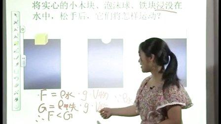 八年级物理《研究物体的浮沉条件》教学视频-2014年第七届全国新媒体新技术交互式电子白板教学应用大赛二等