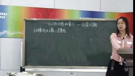 初中数学优质课教学视频《一等奖一元二次方程》陈秋月