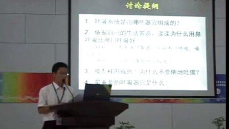 初中生物说课视频《人体与外界的气体交换》朱开宏-优质课大赛视频