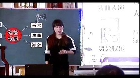 初一美术《独特的装扮》教学视频-福建-连爱芳-2014年全国中小学美术培训示范课视频