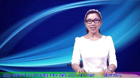 小学音乐说课视频 do re mi 和简单的五线谱知识 吉林省第三届网络视