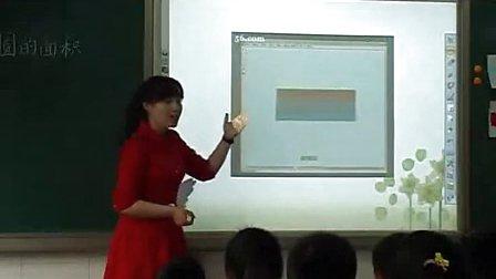 小学六年级上册数学教学视频《圆的面积》
