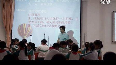 2014年琼海市小学青年教师科学课堂教学竞赛《热空气与冷空气》教学视频,符策宇