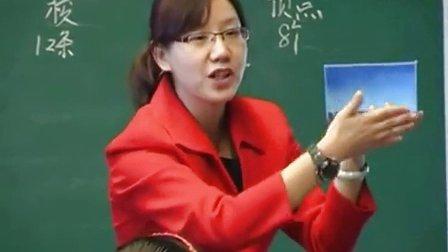 《长方体和正方体的认识》教学视频,高向辉,首届东北三省、华北两市小学数学优秀课堂教学成果展