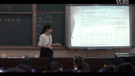 2015四川优质课《动能 动能定理》教科版高一物理,富顺第二中学校:邓晓娇