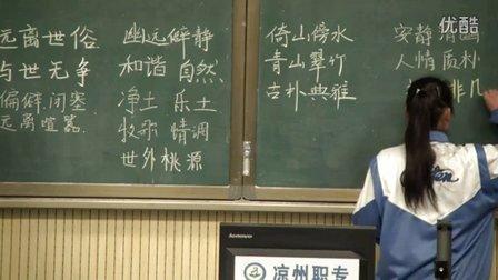 2015优质课《边城》高二语文人教版必修五第3课,武威第八中学:张丽晶