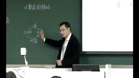 吴正宪小学数学工作站成员教学视频+课件《小数点移动》