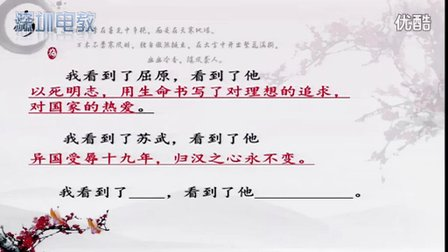 2015深圳���|�n《梅花魂》小�W�Z文人教版五上第6�n,荔�@小�W:��立�A